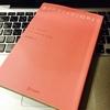 書籍「書き出すことから始めよう」著:バーバラ・シェア アニー・ゴットリーブ  訳:桜田 直美