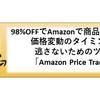98%OFFでAmazonで商品が買える!価格変動のタイミングを逃さないためのツール「Amazon Price Tracker」