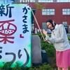 かさま観光大使の大スキ笠間!vol.69