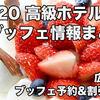 広島:2020 高級ホテルのストロベリーブッフェ・苺フェア割引予約情報まとめ