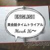 【勉強】3/16~英会話タイムトライアル■NHKラジオ