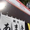 コクニボ@麺処あま音(苫小牧) ラーメン祭り 2019ラーメン#86 さっぽろオータムフェスト2019 北海道じゃらんPRODUCE HOKKAIDOラーメン祭り2019 in さっぽろより