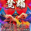 梵踊 -BONODORI-