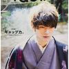 【別冊プラスアクト まとめ】◆吉沢亮◆雑誌◆内容