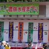 東近江農業祭