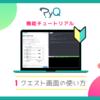 PyQ機能紹介【クエスト画面の使い方】