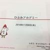 ひふみ投信・ひふみアカデミー at レオス・キャピタルワークス(2018年11月)