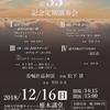 九大混声合唱団第55回記念定期演奏会のお知らせ