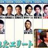 TOKIOカケルのジャニーズ年表が面白すぎる!知られざるジャニーズの裏話を知ることができる『ジャニーズ年表』