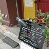 茅場町の「カリーシュダ」で鶏もも肉カリー。