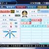 パワプロ2019作成 オリジナル チャド・クレンドラ―(投手)