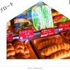 横浜のおいしいパン屋、日々ブロート