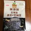 ノースカラーズ「無添加北海道黒豆の甘納豆」の原材料