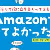 Amazonで買ってよかったもの7選!「買ってから日常的に使っているオススメ商品」のみをまとめました