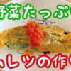【離乳食レシピ】後期から食べられる野菜たっぷりオムレツの作り方【なかた村の離乳食】