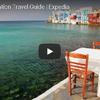 【殿堂入り】エーゲ海の真珠ミコノス島のバケーション