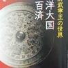 蘇鎮轍 著「百済武寧王の世界 海洋大国大百済」を読んで
