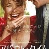 赤いウェディングドレス・アバウト・タイム/愛おしい時間について