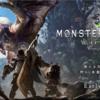 今度のモンハンは大自然の【オープンワールド】!?新作「モンスターハンターワールド」が2018年発売!!