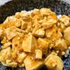 麻婆豆腐丼 (CGC 麻婆豆腐の素 辛口) (中国妻料理)