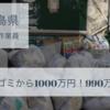 ゴミから1000万円!清掃員2名が横領 1000万円はどうなるのか?