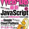 WEB+DB PRESS Vol.87のECMAScript 6特集を読んだ(+TypeScript)