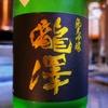 瀧澤 純米吟醸 槽垂れにごり生 戊戌