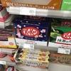 【コンセプト】チョコ×日本酒のキットカット