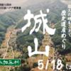 歴史遺産めぐり「城山」悠久の時をこえて!    <5月18日開催>