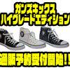 【GANCRAFT】人気シューズ「ガンズキックス ハイグレードエディション」通販予約受付開始!