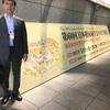 第60回日本糖尿病学会年次学術集会に出席してきました。