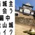 天空の城「備中松山城」超キュートな猫城主に会う!中級ハイキングin 岡山