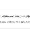 【トラブルシューティング】アクティベートしようとしているiPhoneにSIMカードが取り付けられていません。