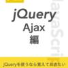新ブック『JavaScript基礎 Ajax編』をリリースしました