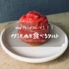 ほぼグレープフルーツ!くだものを食べるタルト【レシピ付き】
