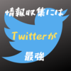 介護の情報を得るならTwitterを使うべき4つの理由
