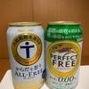 【ノンアル】一番おいしいノンアルコールビールが更新!!