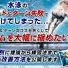 水泳上達プログラム『水泳スタート&ターン攻略プログラム』口コミ・レビュー