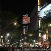 【お出かけ】第1回札幌・すすきのサンバカーニバルを見てきました