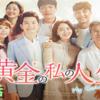 韓国ドラマ-黄金の私の人生-あらすじ全話一覧-相関図-キャスト-最終回まで感想付き