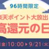 楽天リーベイツ【96時間限定 楽天ポイント大放出!高還元の日】開催!