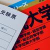 【大学受験】赤本はいつから解くべきか説明|共通テスト・二次それぞれの時期は?