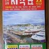 【海外旅行系】 日本とそっくり 中国と韓国の時刻表