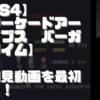 【初見動画】PS4【アーケードアーカイブス バーガータイム】を遊んでみての感想!