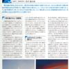 日本地震学会の広報誌『なゐふる』によると『地震雲』は地震の前兆にはならない!ただ、『地震雲』の存在までは否定出来ない模様!2019年中に南海トラフ巨大地震はある!?
