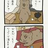 悲熊「帰宅」