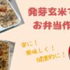 【発芽玄米】でお弁当作り!!3種類ご紹介!!
