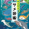 アクアワールド茨城県大洗水族館監修:ゆるゆるサメ図鑑
