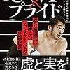 高田延彦、遂にコールマン戦について語る!?「証言UWF×プライド」発売