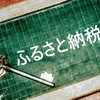 【Chapter99】楽天経済圏+ふるさと納税活用術!2019年に手に入れた返礼品の感想